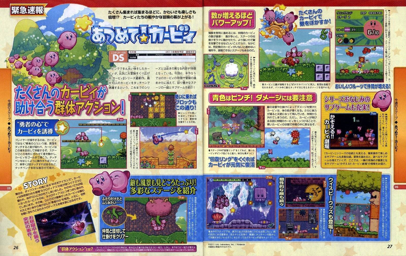 Atsumete! Kirby scan1